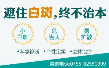 深圳患上白癜风的危害有哪些呢