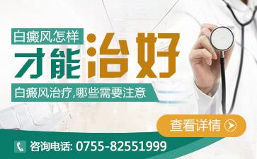 深圳白癜风治疗期间如何做好护理