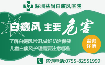深圳家长如何护理儿童白癜风患者