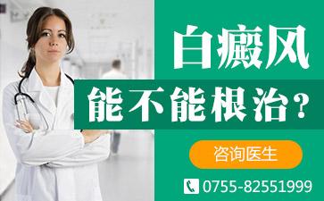 深圳诊断白癜风有哪些步骤