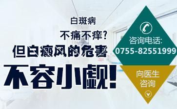 深圳白癜风患者容易走进什么误区呢