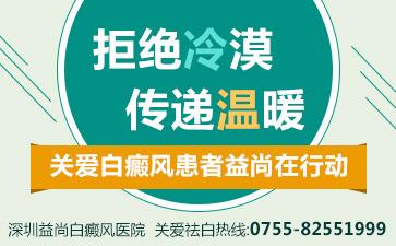 深圳专科白癜风医院