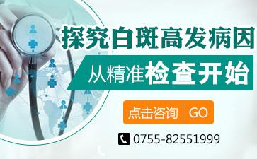 深圳治疗女性白癜风的方法有哪些