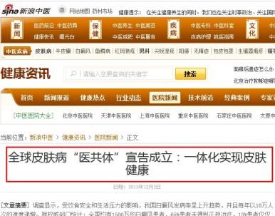 """新浪网:全球皮肤病""""医共体""""宣告成立"""