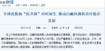 """中华财经:全球皮肤病""""医共体""""应时而生"""